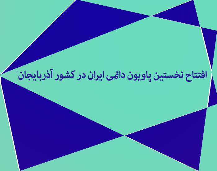 افتتاح نخستین پاویون دائمی ایران در کشور آذربایجان