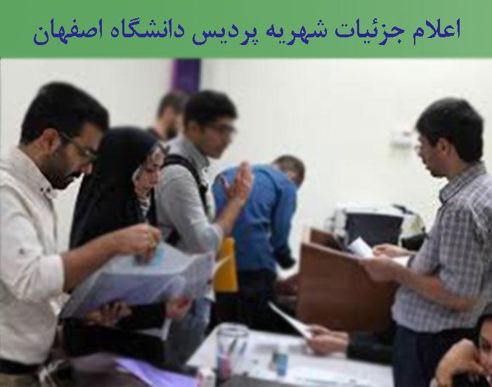اعلام جزئیات شهریه پردیس دانشگاه اصفهان