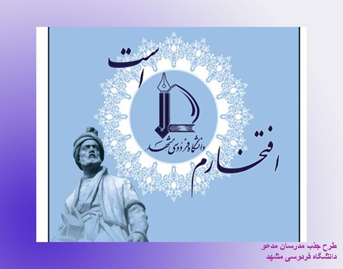 طرح جذب مدرسان مدعو در دانشگاه فردوسی مشهد