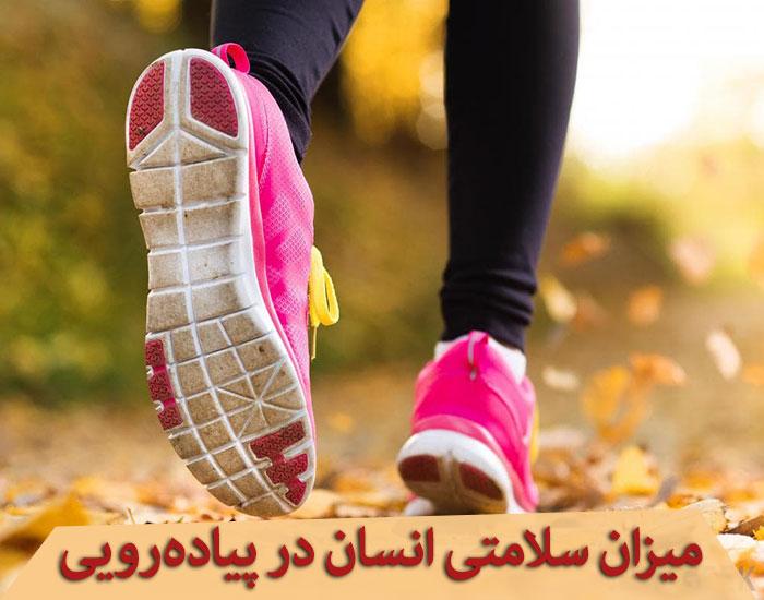 میزان سلامتی انسان در پیادهرویی