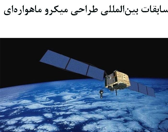 مسابقات بینالمللی طراحی میکرو ماهوارهای