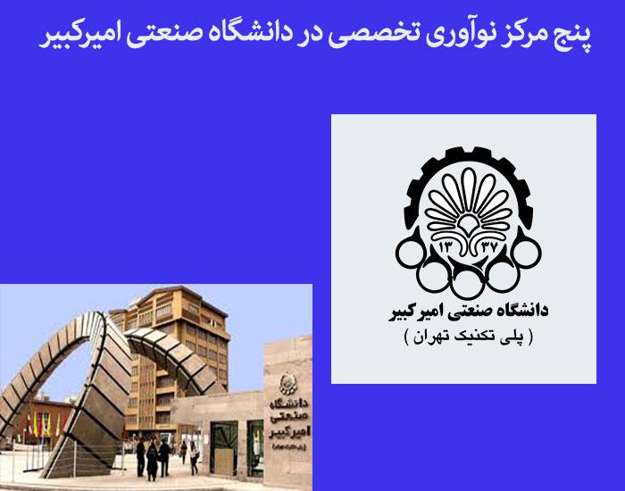 پنج مرکز نوآوری تخصصی در دانشگاه صنعتی امیرکبیر
