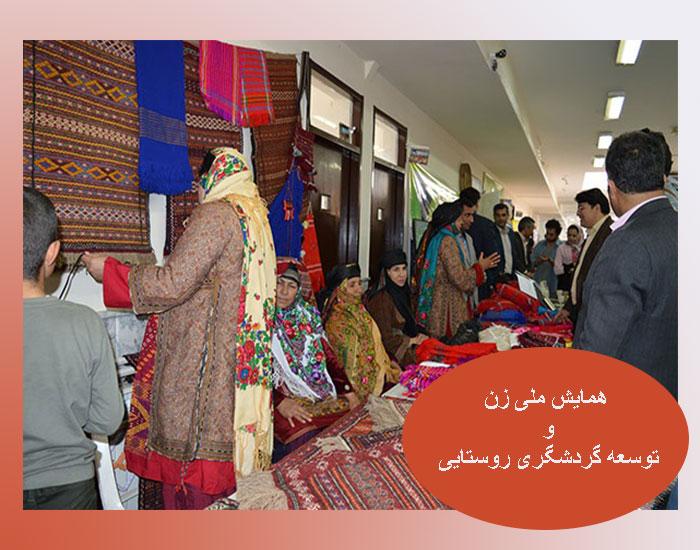 همایش ملی زن و توسعه گردشگری روستایی