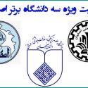 ویژه سه دانشگاه اصفهان