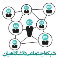 شبکه اجتماعی دانشگاهیان