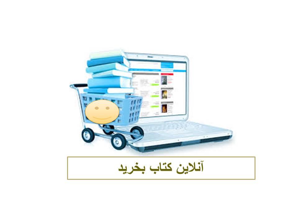 در حال حاضر با توجه به دسترسی اینترنت، میتوانیم علاوه بر کتاب فروشیها و نمایشگاه کتاب از نسخه دیجیتال و خرید آنلاین کتاب استفاده کرد.