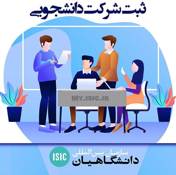 ثبت شرکت دانشجویی