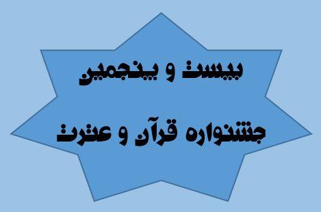 بیست و پنجمین جشنواره قرآن و عترت