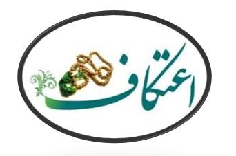 اعتکاف دانشجویی دانشگاه امیرکبیر