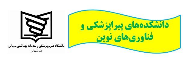 پیراپزشکی و فناوریهای نوین مازندران