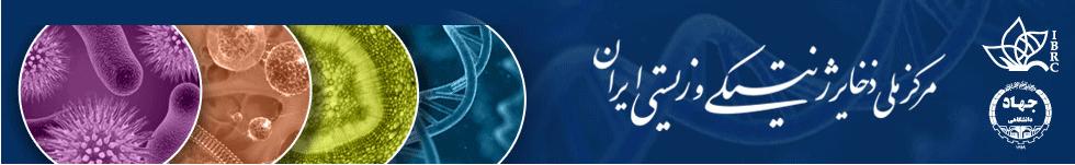 مرکزملی ذخایر زیستی ایران